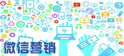 微信公众平台建设