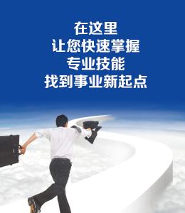 家协技能培训
