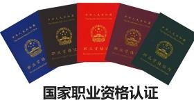 国家职业资格认证