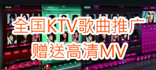 KTV入库