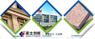 亚士创能科技(上海)股份有限公司