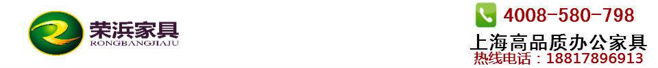 办公家具,办公家具品牌,上海办公家具厂-荣浜家具【办公家具十大品牌】