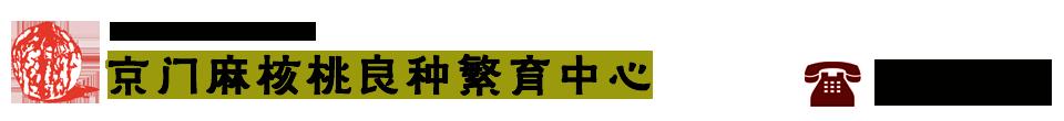 京门涞水爱拼娱乐爱拼娱乐官网繁育中心