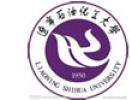 辽宁石油化工大学