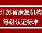 江苏省康复机构等级认证分级标准(1-3级)