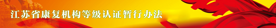 江苏省残疾人康复机构等级认证暂行办法