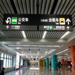 灯箱引导标识 新国标车库指示牌 上海欣路标志