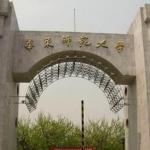 华东师范大学3d独胆倍投计划表中心
