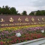 上海外国语大学3d独胆倍投计划表中心