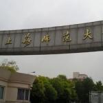 上海师范大学3d独胆倍投计划表中心