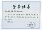 """荆州市审计局综合办公楼""""楚天杯"""""""