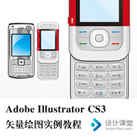 Adobe Illustrator矢量绘
