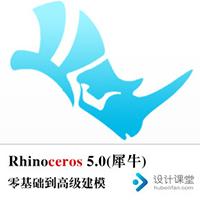 Rhino5.0(犀牛)从零基础到高级建