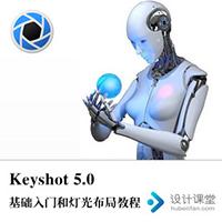 Keyshot5.0基础入门和灯光布局教