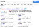 百度将上线站点子链工具 提高网站频道页曝光率